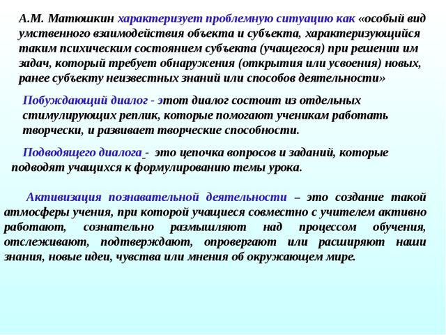 А.М. Матюшкин характеризует проблемную ситуацию как «особый вид умственного в...