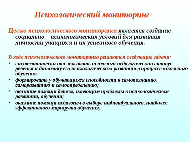 Целью психологического мониторинга является создание социально – психологичес...