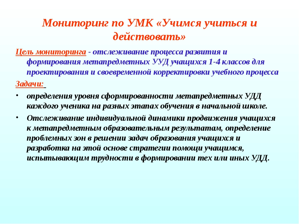 Мониторинг по УМК «Учимся учиться и действовать» Цель мониторинга - отслежива...