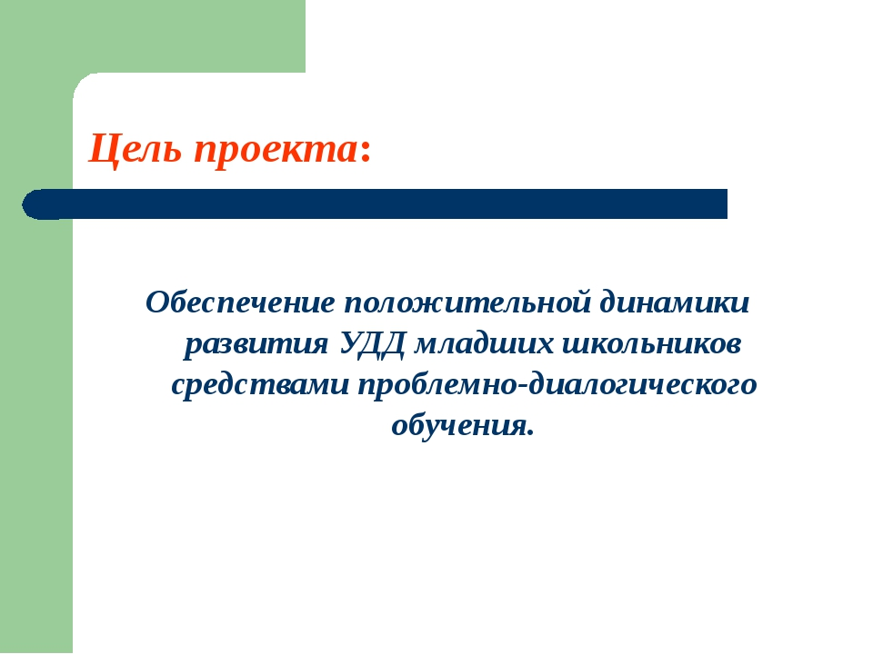Цель проекта: Обеспечение положительной динамики развития УДД младших школьни...