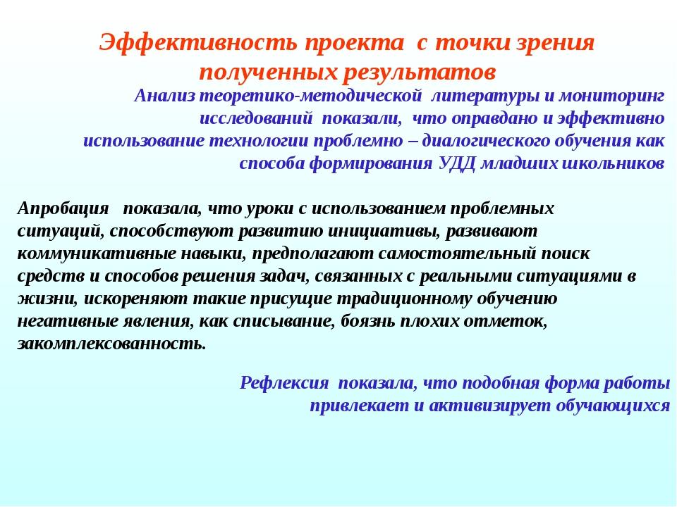 Эффективность проекта с точки зрения полученных результатов Анализ теоретико-...