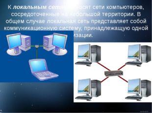 Клокальным сетям относят сети компьютеров, сосредоточенные на небольшой терр