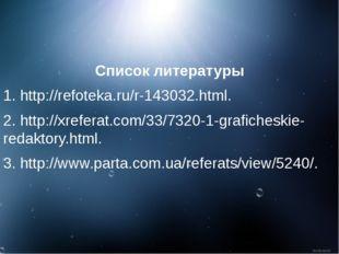 Список литературы 1. http://refoteka.ru/r-143032.html. 2. http://xreferat.com