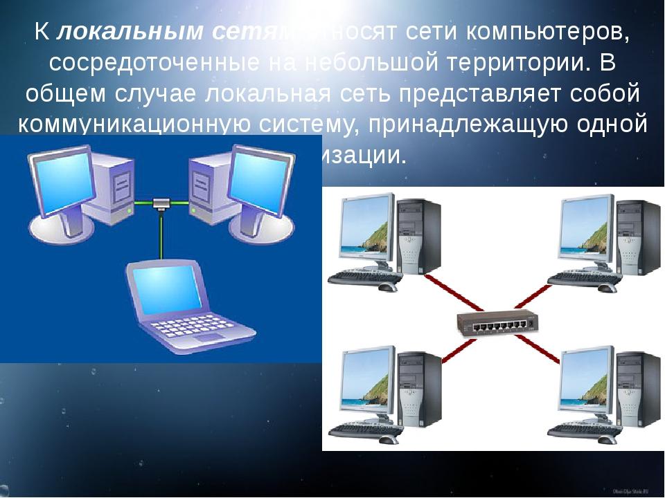 Клокальным сетям относят сети компьютеров, сосредоточенные на небольшой терр...