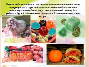 Многие люди увлекаются самостоятельным изготовлением мыла, превращая его из п