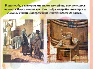 В том виде, в котором мы знаем его сейчас, оно появилось только в 8 веке наше