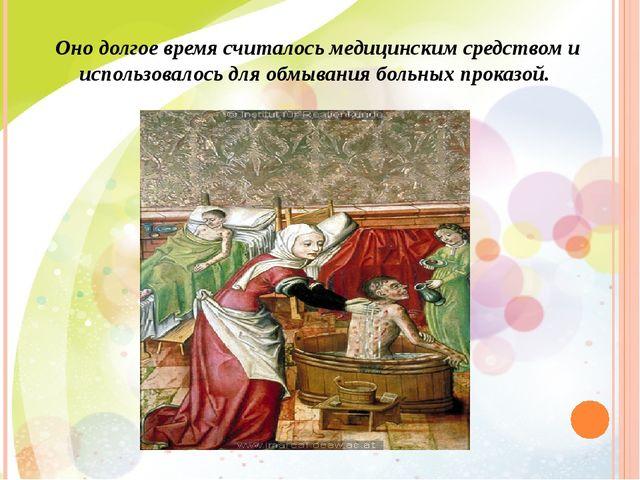 Оно долгое время считалось медицинским средством и использовалось для обмыван...