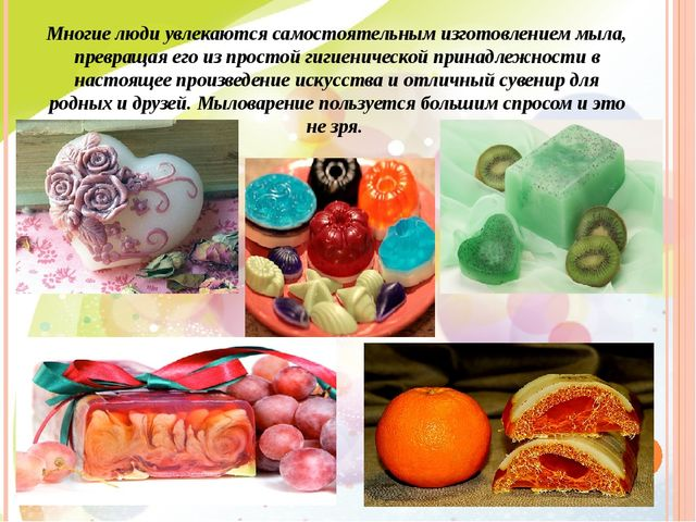 Многие люди увлекаются самостоятельным изготовлением мыла, превращая его из п...