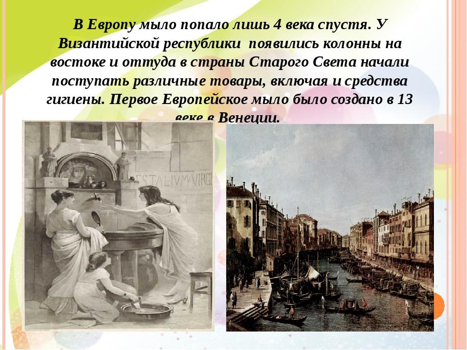 В Европу мыло попало лишь 4 века спустя. У Византийской республики появились...