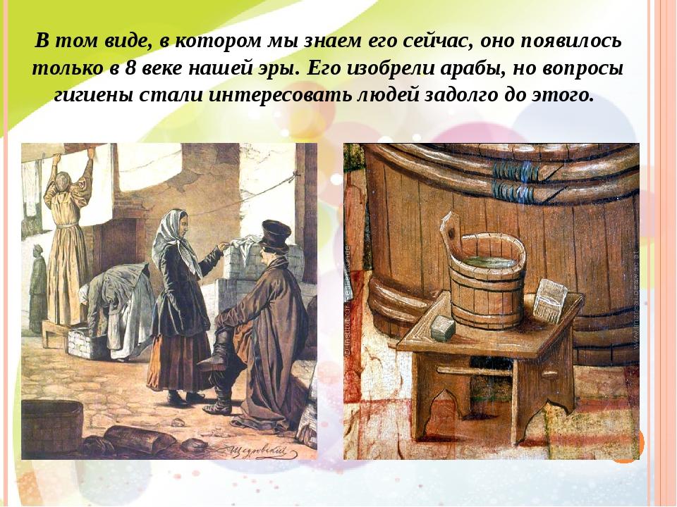 В том виде, в котором мы знаем его сейчас, оно появилось только в 8 веке наше...