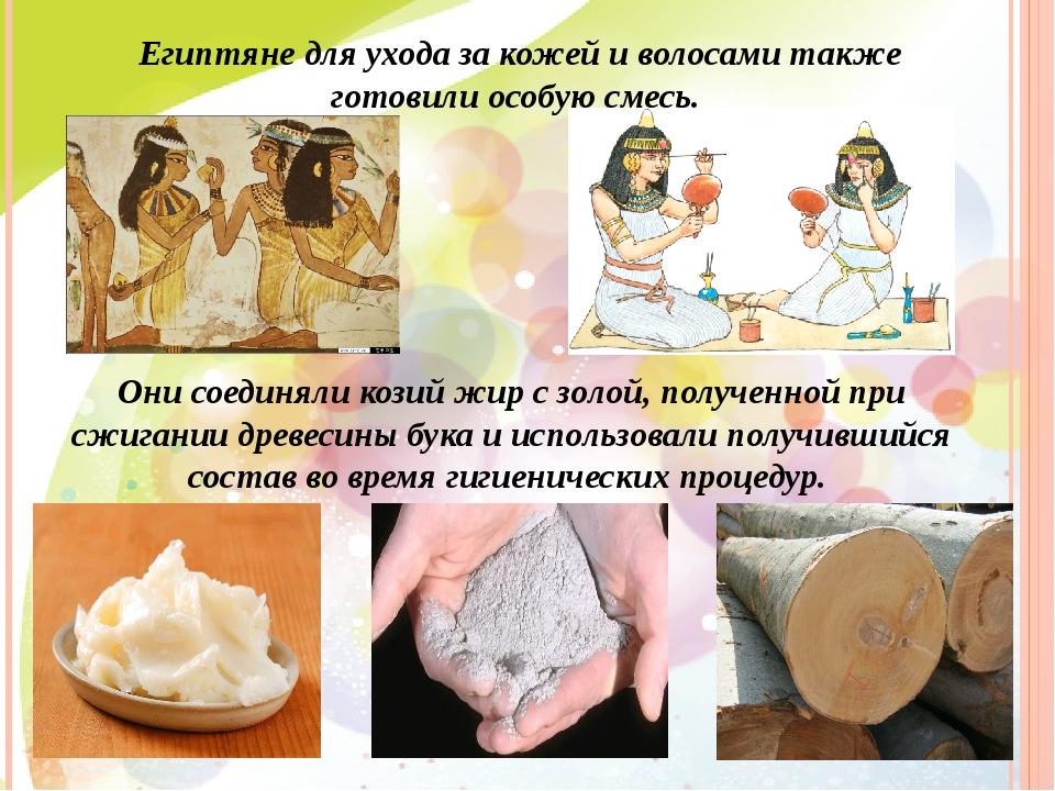 Египтяне для ухода за кожей и волосами также готовили особую смесь. Они соеди...