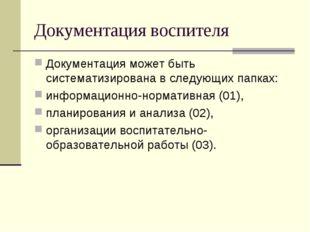 Документация воспителя Документация может быть систематизирована в следующих