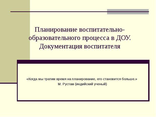 Планирование воспитательно-образовательного процесса в ДОУ. Документация восп...