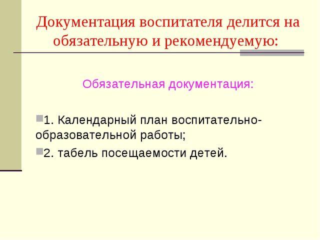 Должностная Инструкция Воспитателя Доу Новая