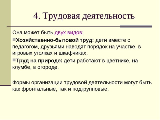 4. Трудовая деятельность Она может быть двух видов: Хозяйственно-бытовой труд...
