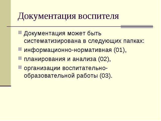 Документация воспителя Документация может быть систематизирована в следующих...