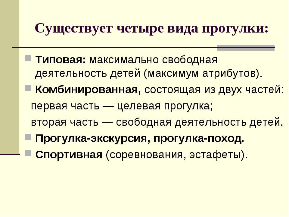 Существует четыре вида прогулки: Типовая: максимально свободная деятельность...
