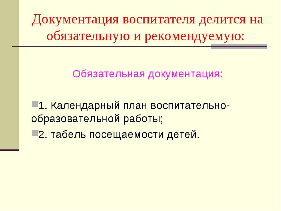 Документация воспитателя делится на обязательную и рекомендуемую: Обязательна...