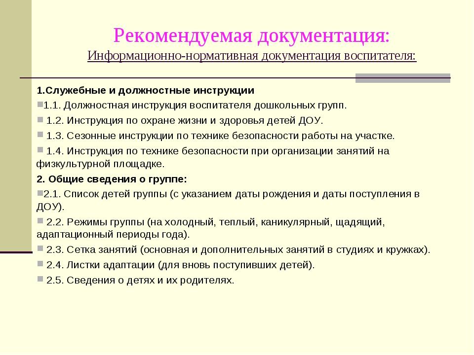 Рекомендуемая документация: Информационно-нормативная документация воспитател...