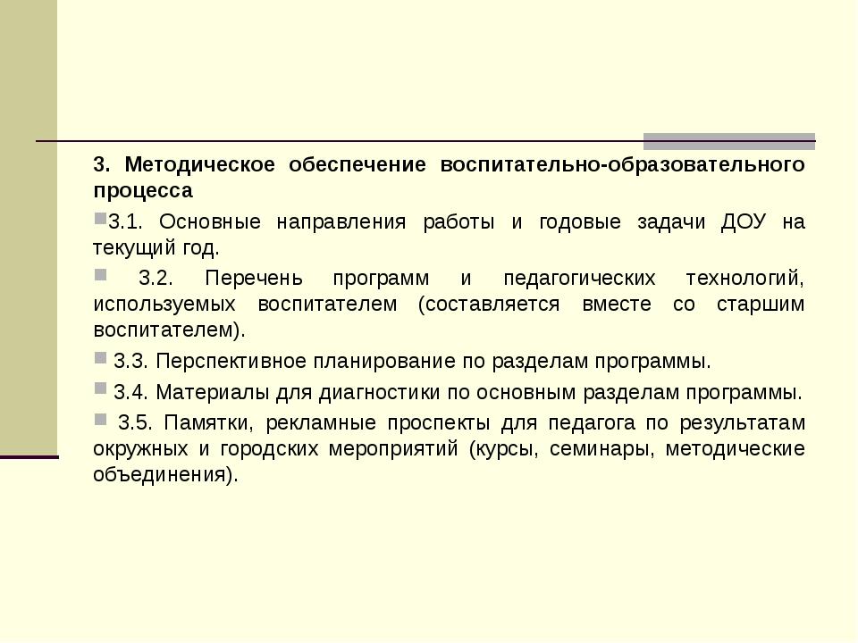 3. Методическое обеспечение воспитательно-образовательного процесса 3.1. Осно...