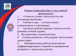 Формы взаимодействия в ходе учебной деятельности: 1. «Учитель-ученик» (исполь