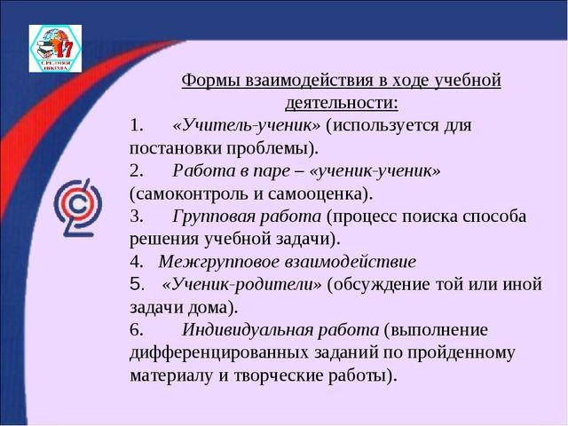 Формы взаимодействия в ходе учебной деятельности: 1. «Учитель-ученик» (исполь...