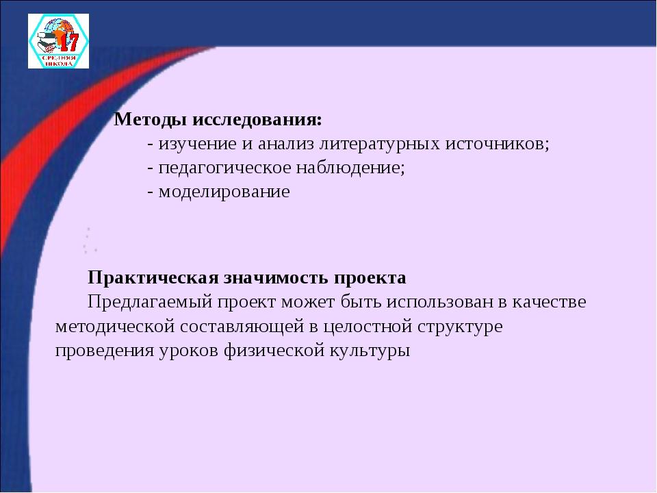 Методы исследования: - изучение и анализ литературных источников; - педагог...