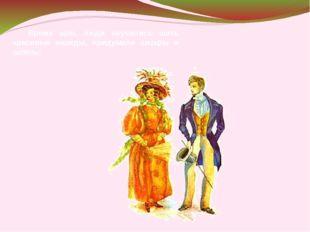 Время шло, люди научились шить красивые наряды, придумали шарфы и шляпы.