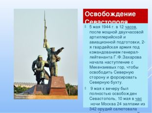 Освобождение Севастополя 5 мая 1944 г. в 12часов, после мощной двухчасовой а