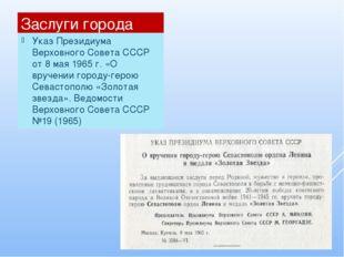 Заслуги города Указ Президиума Верховного Совета СССР от 8 мая 1965 г. «О вру