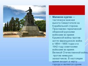 Малахов курган Малахов курган— тактически важная высотаСевастополяна Кора