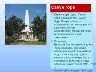 Сапун гора  Сапун-гора́(укр.Сапун-гора,крымско-тат.Sapun dağı, Сапун даг