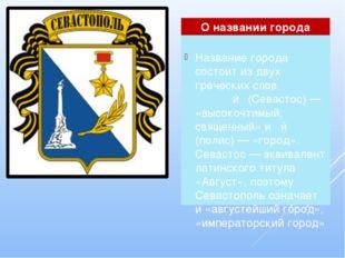 Название города состоит из двух греческих слов Σεβαστός (Севастос)— «высоко