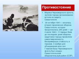 Противостояние Моряки Черноморского флота, жители города организованно встали