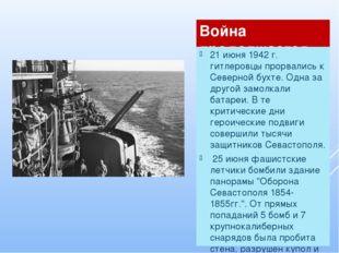 Война продолжается 21 июня 1942 г. гитлеровцы прорвались к Северной бухте. Од
