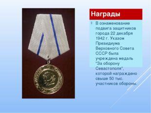 Награды В ознаменование подвига защитников города 22 декабря 1942 г. Указом П