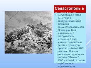 Севастополь в оккупации Вступившие 3 июля 1942 года в разрушенный город фашис