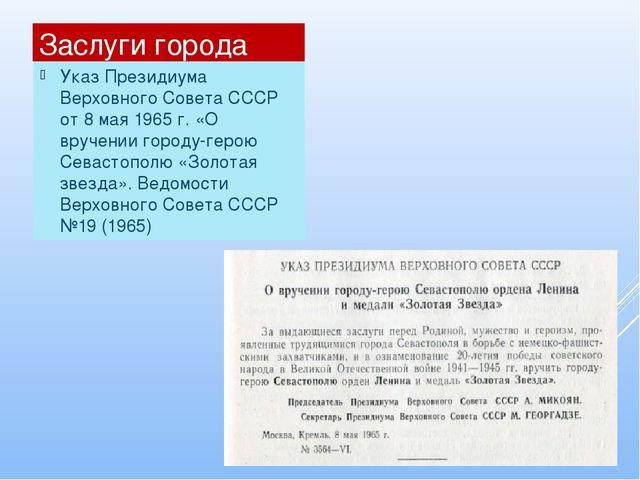 Заслуги города Указ Президиума Верховного Совета СССР от 8 мая 1965 г. «О вру...