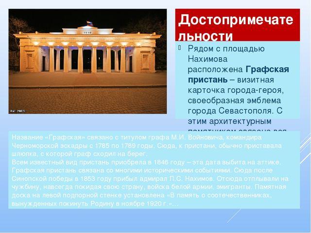Достопримечательности города Севастополь Рядом с площадью Нахимова расположен...