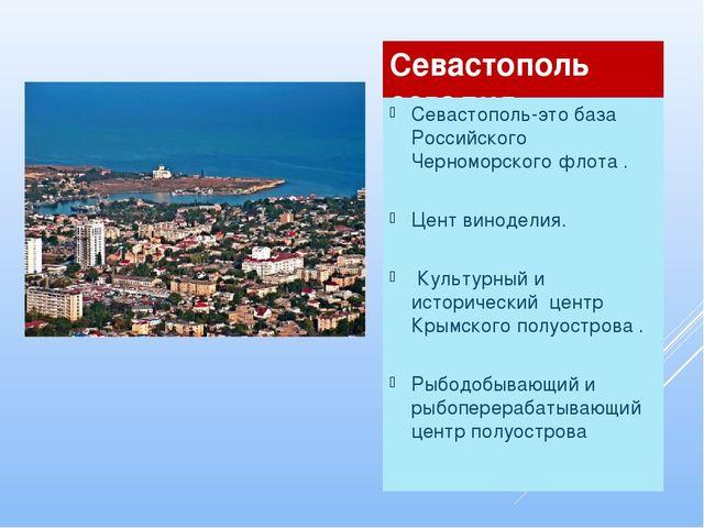 Севастополь сегодня Севастополь-это база Российского Черноморского флота . Це...