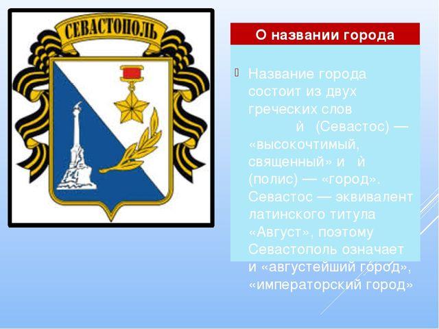 Название города состоит из двух греческих слов Σεβαστός (Севастос)— «высоко...
