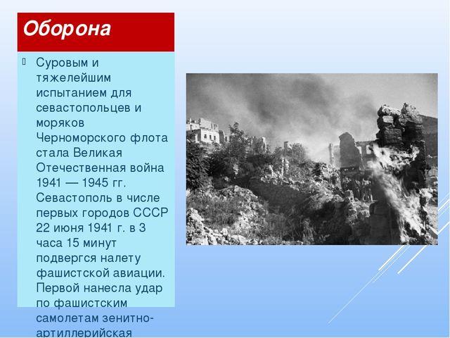 Оборона Суровым и тяжелейшим испытанием для севастопольцев и моряков Черномор...