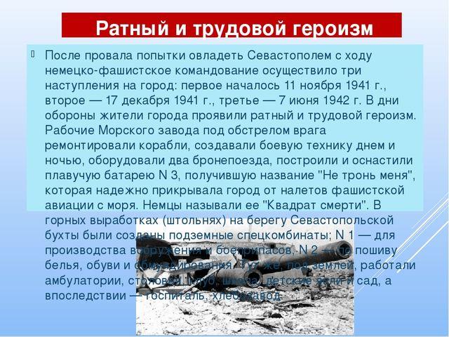 Ратный и трудовой героизм севастопольцев После провала попытки овладеть Сева...