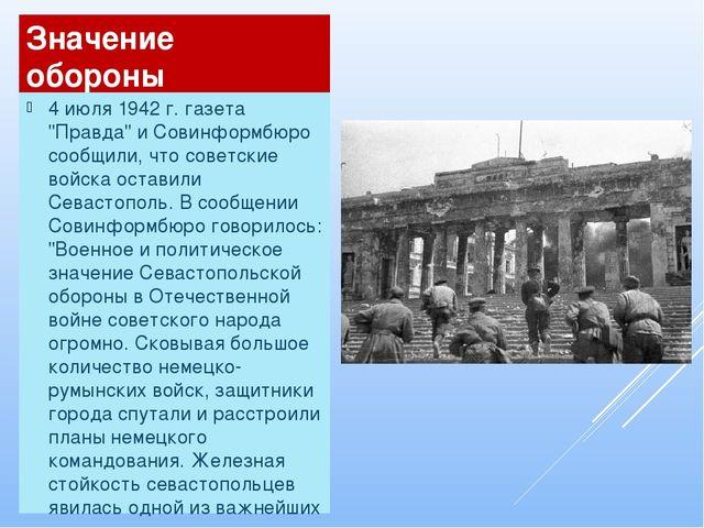 """Значение обороны Севастополя 4 июля 1942 г. газета """"Правда"""" и Совинформбюро с..."""
