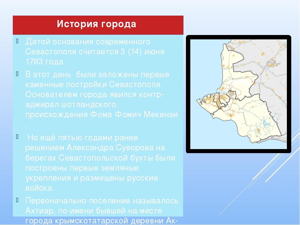 История города Датой основания современного Севастополя считается 3 (14) июня...