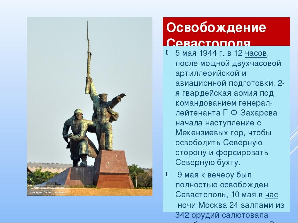 Освобождение Севастополя 5 мая 1944 г. в 12часов, после мощной двухчасовой а...