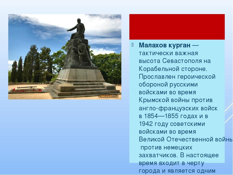 Малахов курган Малахов курган— тактически важная высотаСевастополяна Кора...