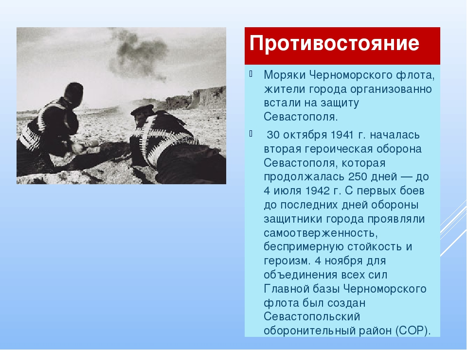 Противостояние Моряки Черноморского флота, жители города организованно встали...