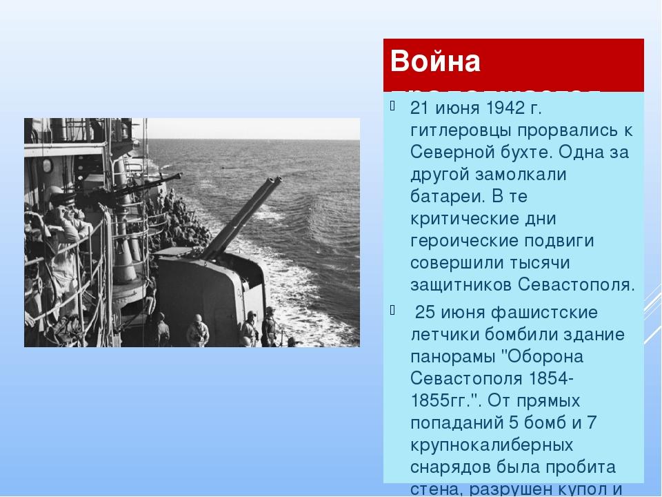 Война продолжается 21 июня 1942 г. гитлеровцы прорвались к Северной бухте. Од...