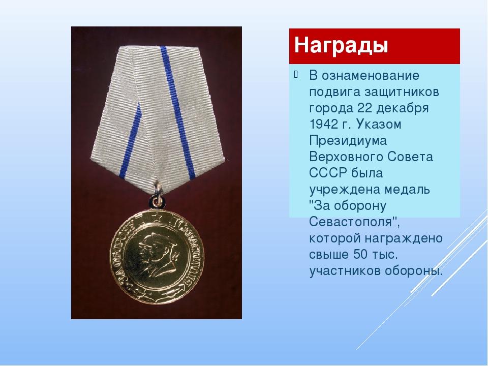 Награды В ознаменование подвига защитников города 22 декабря 1942 г. Указом П...